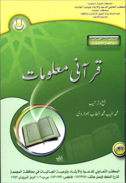 Interesting Quranic Information - Taleem360