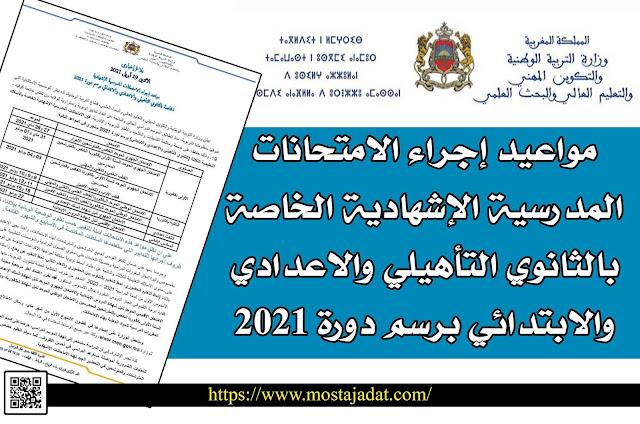 مواعيد إجراء الامتحانات المدرسية الإشهادية الخاصة بالثانوي التأهيلي والاعدادي والابتدائي برسم دورة 2021