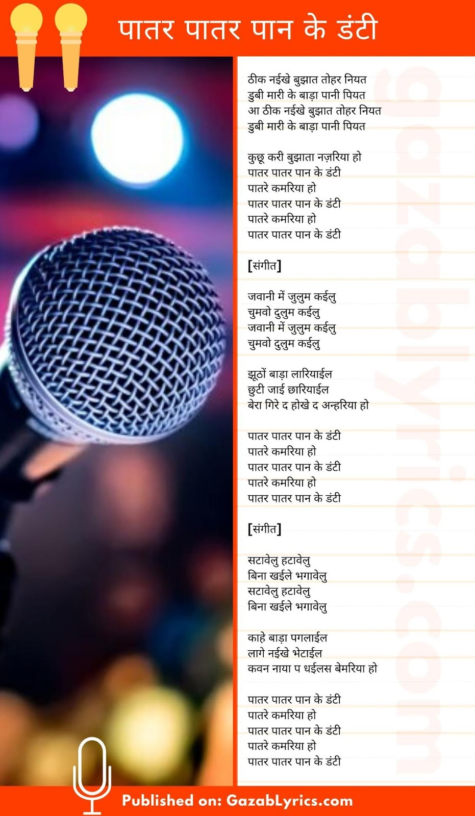 Patar Patar Pan Ke Danti song lyrics image