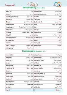 مذكرة لغة إنجليزية للصف الاول الاعدادي الترم الاول 2022 مستر محمود ابو غنيمة