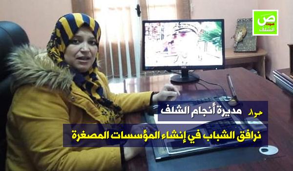 """مديرة أنجام لـ  """"صوت الشلف """" : """"هدفنا هو مرافقة الشباب ومساعدتهم على إنشاء مؤسسات مصغرة"""""""