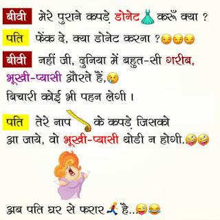 Joke on husband wife: Donate my Dresses Jokes in Hindi