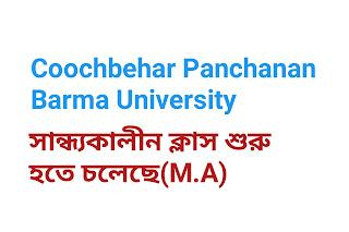 কোচবিহার পঞ্চাননবর্মা বিশ্ববিদ্যালয় এ সান্ধ্যকালীন ক্লাস PG(M.A)শুরু হতে চলেছে।