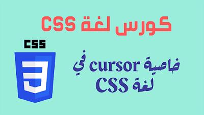 خاصية cursor في CSS