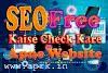 अपने website की SEO कैसे पता/Check करे? Seo क्या है? SEO से क्या होता है?