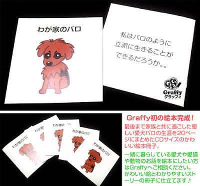 Graffy グラッフィ 絵本 バロ