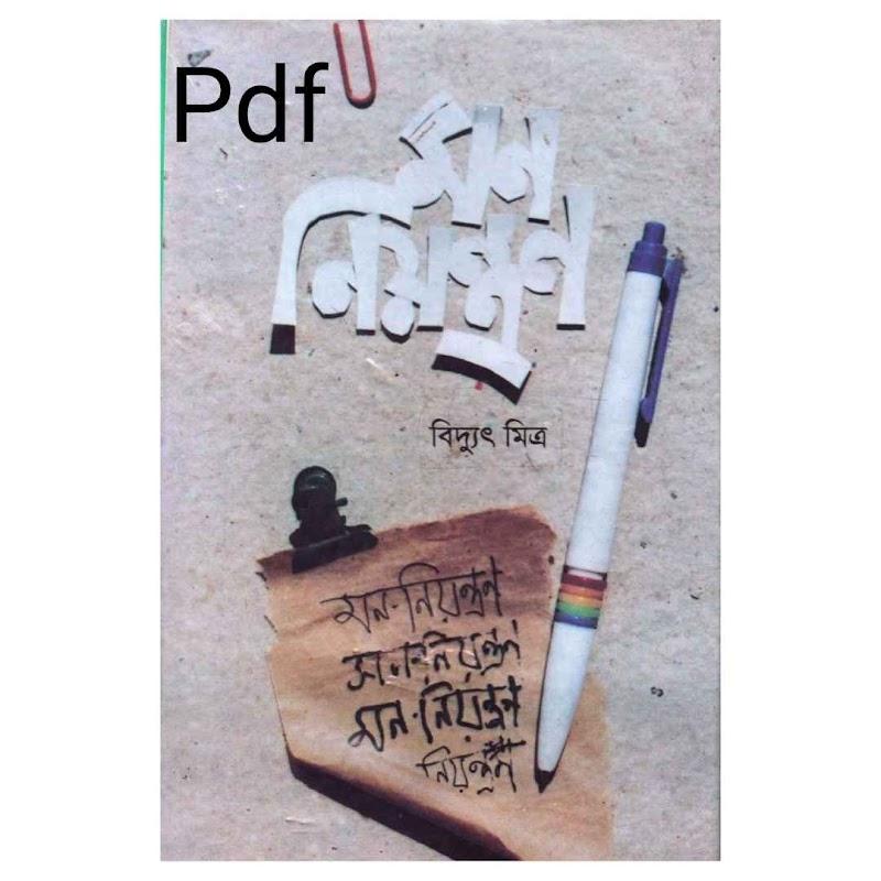 মন নিয়ন্ত্রণ pdf Download    মেডিটেশন বই pdf download