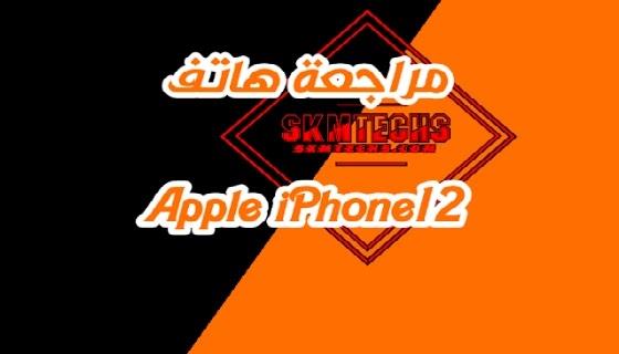 مراجعة هاتف Apple iPhone12 السعر والمميزات