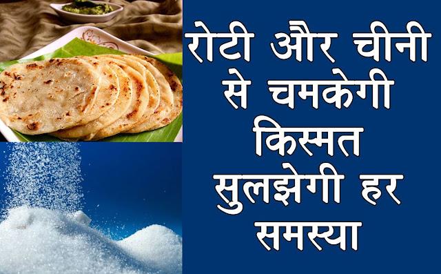 एक रोटी और चीनी के इस उपाय से चमकेगी किस्मत, आज करें तो सुलझेगी हर समस्या
