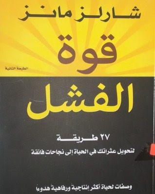 كتاب قوة الفشل