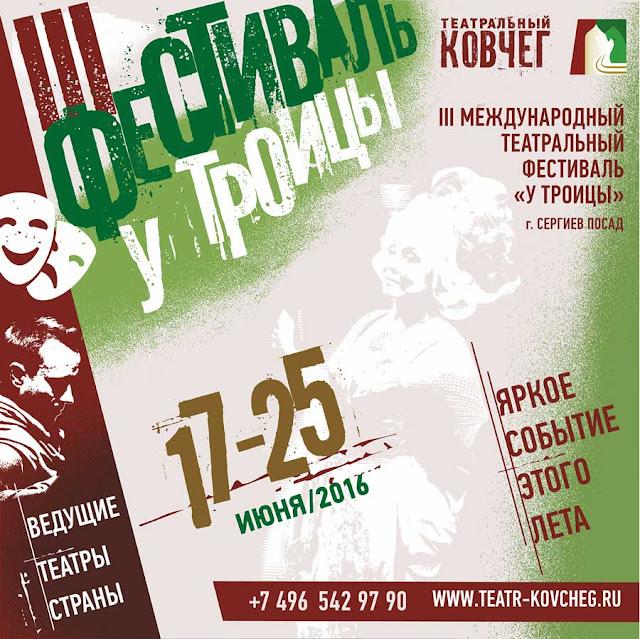 Афиша театрального фестиваля «У Троицы» 17-25 июня Сергиев Посад