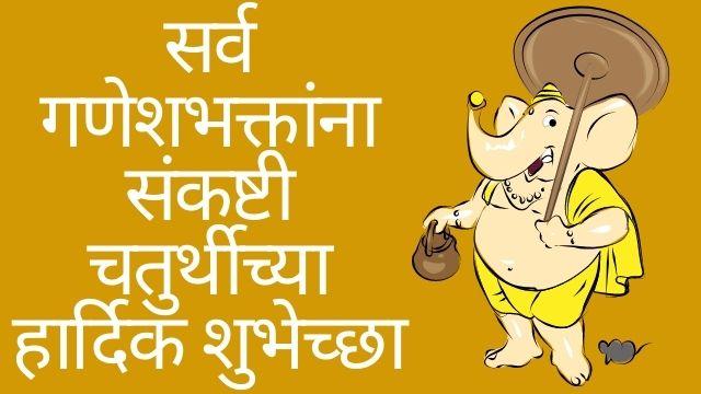 Sankashti-Chaturthi-Images-For-Facebook