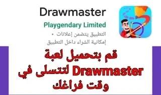 تحميل لعبة drawmaster