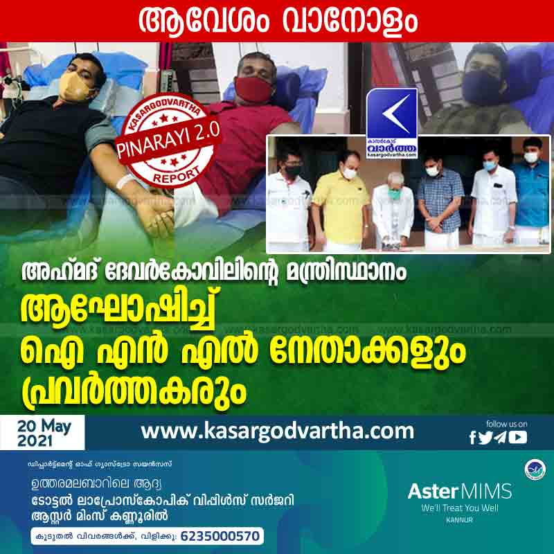 Kasaragod, Kerala, News, Minister in INL; Millath consolation with a different celebration.