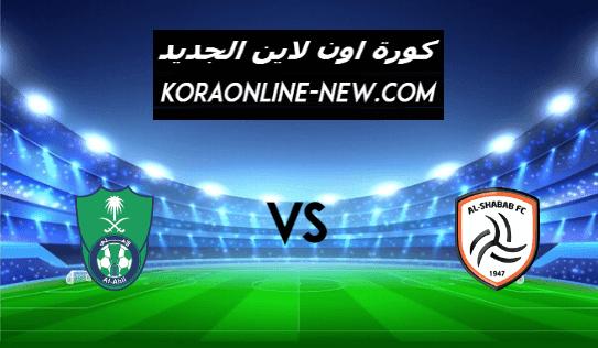 مشاهدة مباراة الأهلي والشباب بث مباشر اليوم 22-2-2021 الدوري السعودي