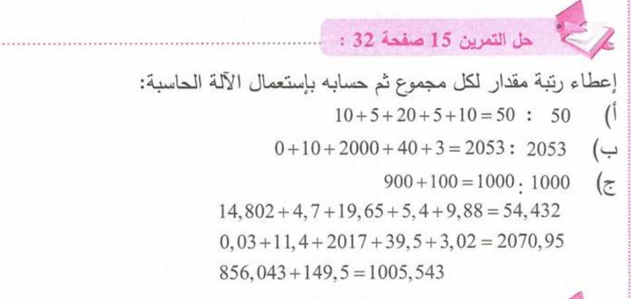 حل تمرين 15 صفحة 32 رياضيات للسنة الأولى متوسط الجيل الثاني
