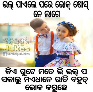 sambalpuri funny jokes