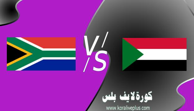 مشاهدة مباراة السودان وجنوب إفريقيا بث مباشر اليوم كورة لايف 28-03-2021 في تصفيات كأس أمم أفريقيا