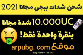 شحن شدات ببجي مجانا 2021 arpubg. com  pubg uc free
