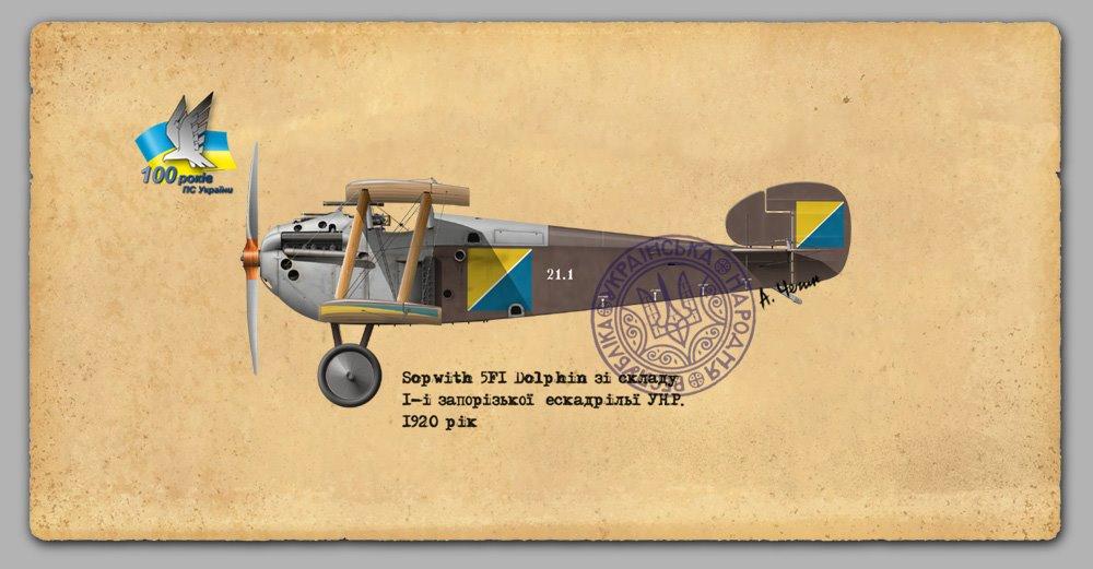 Sopwith 5F1 Dolphin зі складу 1-ї  запорізької ескадрильї УНР, 1920