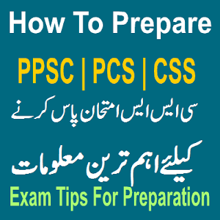 How To Pass CSS PMS PPSC FPSC and Other Jobs Tests