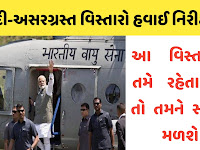 PM MODI will conduct aerial inspection of hurricane-affected areas of Gujarat today