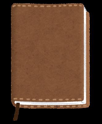 革のブックカバーのイラスト