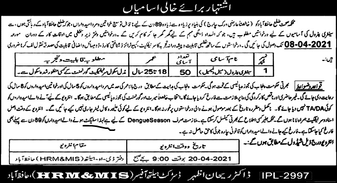 Latest Government Jobs in Health Department 2021-District Health Authority