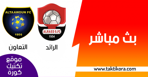 مشاهدة مباراة الرائد والتعاون بث مباشر اليوم 23-12-2018 الدوري السعودي