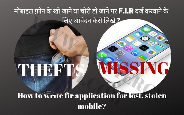 मोबाइल फ़ोन के खो जाने या चोरी हो जाने पर F.I.R दर्ज करवाने के लिए आवेदन कैसे लिखे ? How to write fir application for lost, stolen mobile?