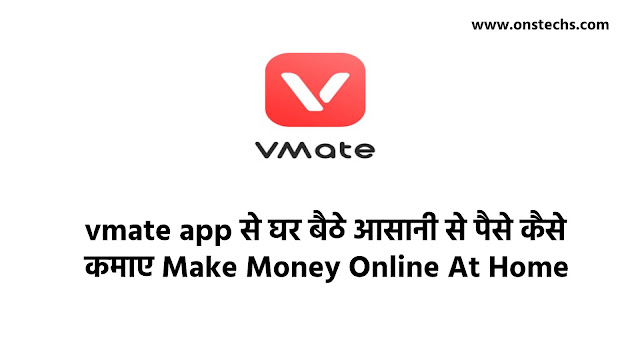 v mate app से घर बैठे आसानी से पैसे कैसे कमाए  Make Money Online At Home