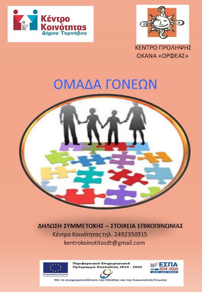 Ομάδα Γονέων από τον Δήμο Τυρνάβου