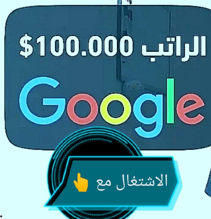 مجالات العمل  من المنزل  في شركة جوجل