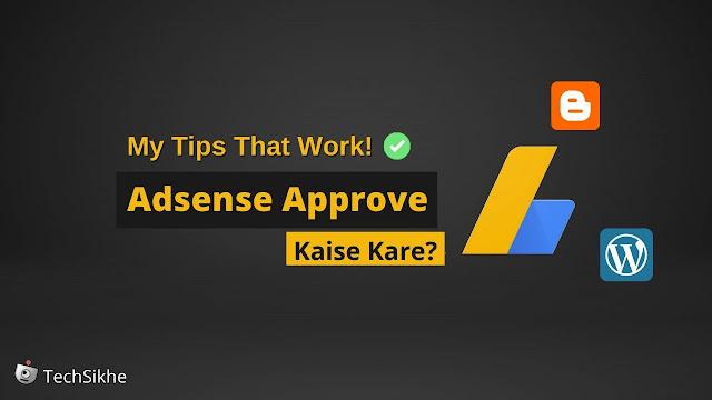 AdSense Approve Kaise Kare