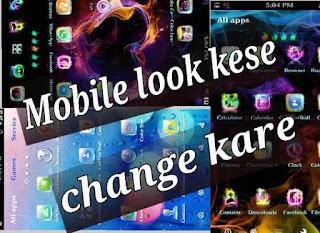 Mobile look kese change kare 1