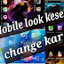 Mobile look kese change kare