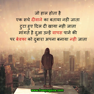 Pyar Me Dhoka Shayari, Pyar Me Dhoka Images, Dhokha Shayari in Hindi, Dhoka Shayari Images, Bewafa Shayari in Love,  Love Dhoka Status, Dhoka Shayari, Dhoka Shayari with Images, Pyar Me Dhokha Status, pyar mein dard bhari shayari, pyar me dard shayari, pyar ka dard shayari in hindi, dard bhari pyar ki shayari, dhoka shayari image, dhoka shayari images, dhoka love shayari, pyar me dhoka shayari hindi, pyar mein dhoka shayari, pyar me dhoka status in hindi, pyar me dhoka status, sad shayari