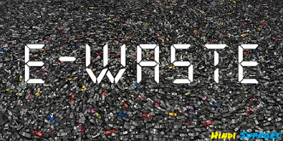 E-waste kya hai