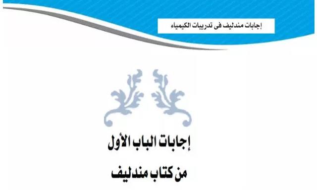 تحميل اجابات كتاب مندليف في الكيمياء للصف الثالث الثانوى النظام الجديد 2021
