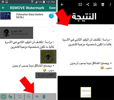 حذف العلامة المائية من الصور