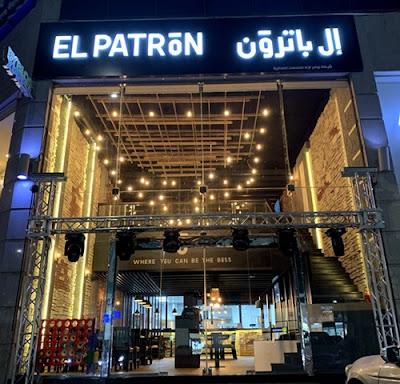 مطعم إل باترون - El Patron | المنيو ورقم الهاتف والعنوان