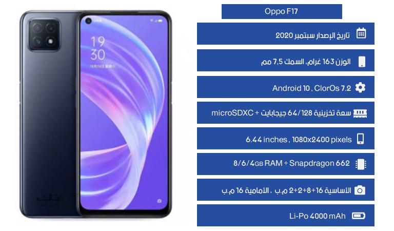 هاتف Oppo F17
