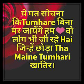 Romantic love status in hindi for fb