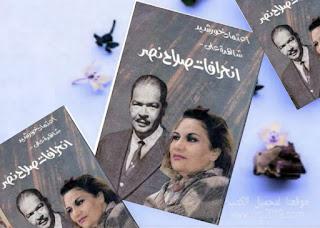 تحميل كتاب شاهدة على انحرافات صلاح نصر pdf تأليفاعتماد خورشيد