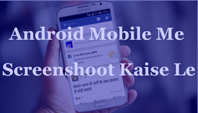 android mobile me screenshoot kaise le