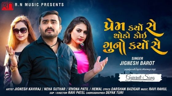 PREM KARYO SE THODO KOI GUNO KARYO SE LYRICS - Jignesh Kaviraj | Gujarati.Lyrics4songs.xyz