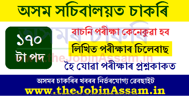 Assam Secretariat Syllabus 2020: Download Previous Year Question Papers