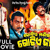 Kotia Manisha Gotiea Jaga - Odia Full Movie Download