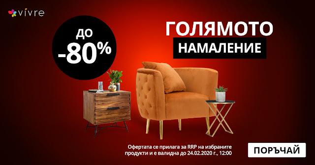 Мебели | Декор | Кухня | Спалня вивре