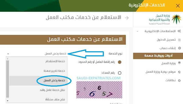 Select Khidma Rakhs Al Amal in MOL website